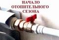 nach_otopl