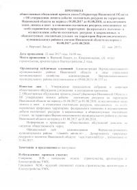 slushaniya